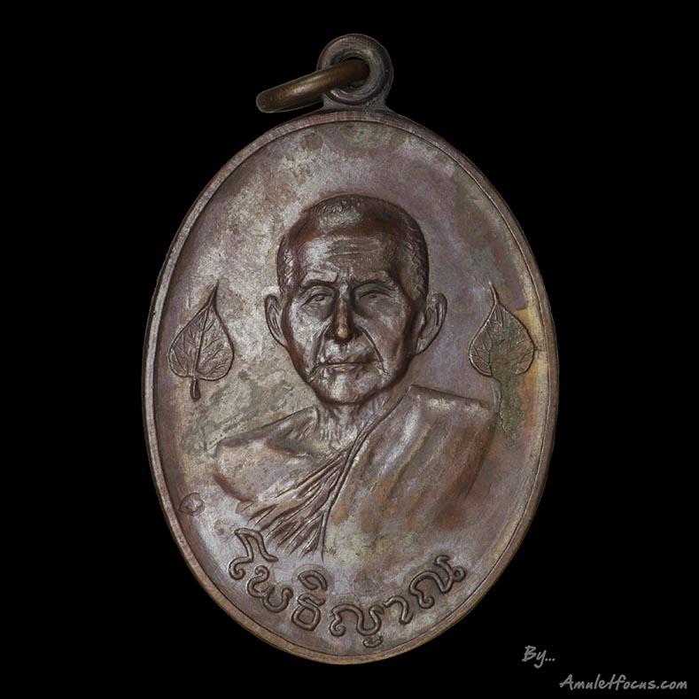 เหรียญที่ระลึกหล่อพระกริ่งโพธิญาณ หลวงปู่สิม พุทฺธาจาโร รุ่น 14 เนื้อทองแดง ออกวัดถ้ำผาปล่อง ปี 2517