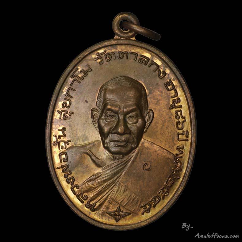 เหรียญ หลวงพ่ออุ้น วัดตาลกง รุ่น มั่งมีทรัพย์ เนื้อทองแดง ออกปี 45 พร้อมตลับเดิม
