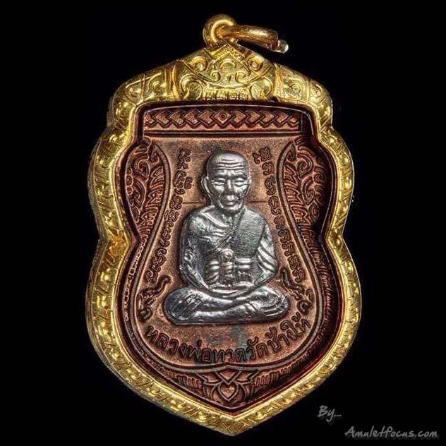 เหรียญเสมาหลวงปู่ทวด อ.ทิม รุ่น เลื่อนสมณศักดิ์ 49 เนื้อนวะหน้ากากเงิน ออกวัดช้างให้ ปี 53 No.112