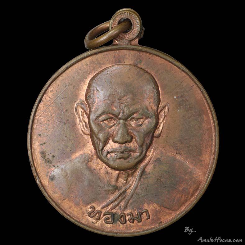 เหรียญโภคทรัพย์ หลวงพ่อทองมา วัดสว่างท่าสี  เนื้อทองแดง ออกปี ๒๕๑๘ เหรียญสวยมาก