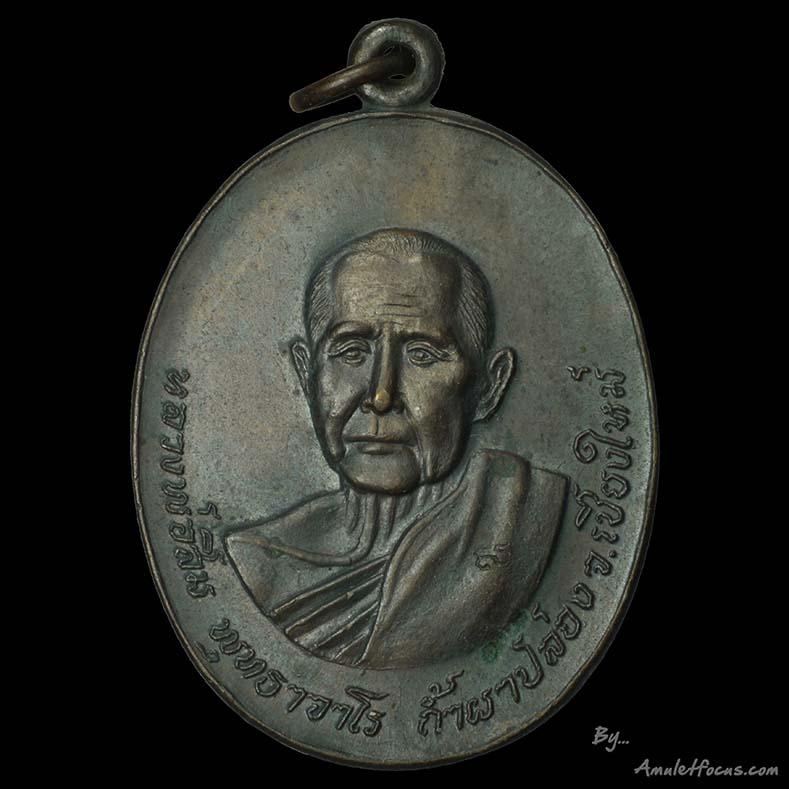 เหรียญหลวงปู่สิม พุทฺธาจาโร รุ่น 47 พิมพ์หลังพญาครุฑ เนื้อทองแดงรมดำ ออกวัดถ้ำผาปล่อง ปี 2521
