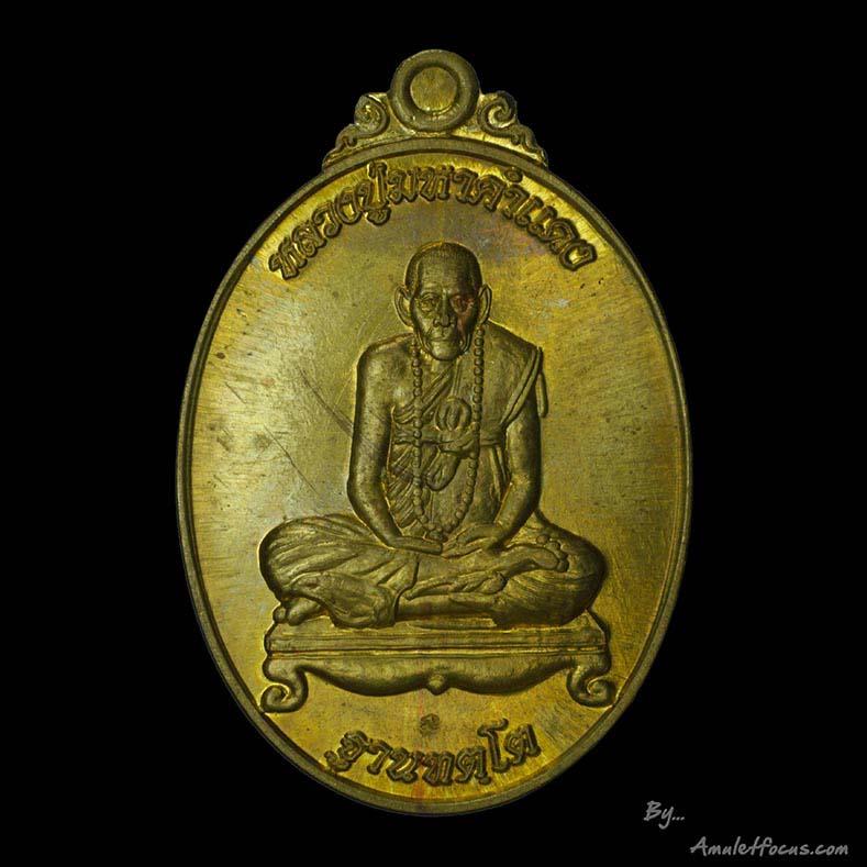 เหรียญรุ่นแรก หลวงปู่มหาคำแดง เนื้อทองแดง กะไหล่ทอง ออกวัดคัมภีราวาส ปี ๕๕ พร้อมจาร