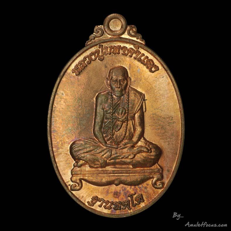 เหรียญรุ่นแรก หลวงปู่มหาคำแดง เนื้อทองแดง ออกวัดคัมภีราวาส ปี ๕๕ พร้อมจาร