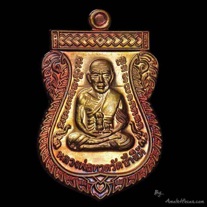เหรียญเสมาหลวงปู่ทวด หลังอาจารย์ทิม รุ่น เลื่อนสมณศักดิ์ ๔๙ เนื้อนวะ ออกวัดช้างให้ ปี๕๓ หมายเลข ๕๖๓