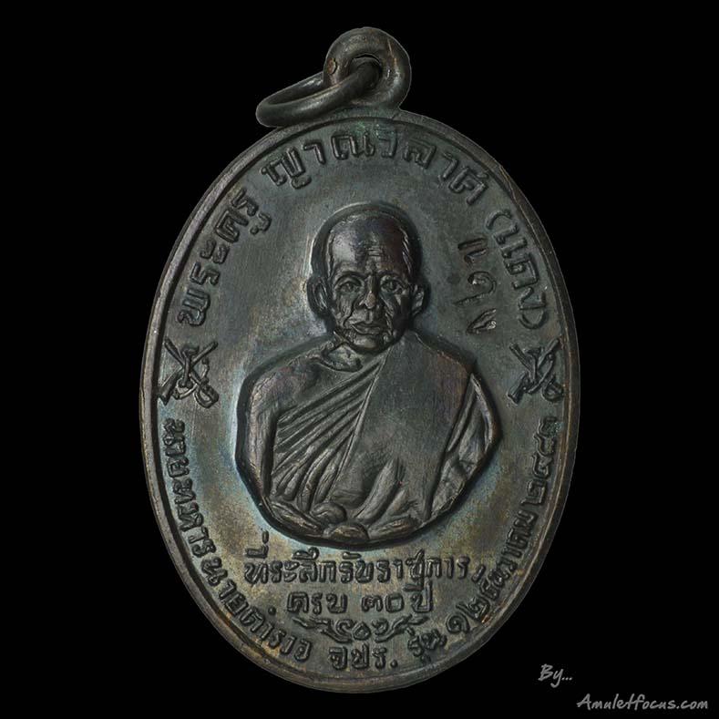 เหรียญ หลวงพ่อแดง วัดเขาบันไดอิฐ รุ่น จปร. เนื้อทองแดงรมดำ ออกปลายปี ๒๕๑๒ พิมพ์หนาหลังขีด นิยมสุด