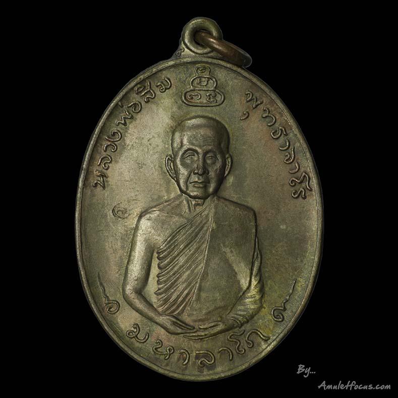 เหรียญมหาลาโภ หลวงปู่สิม พุทฺธาจาโร รุ่น 11 เนื้อนวโลหะ ออกวัดมัชฌันติการาม (วัดน้อย) ปี 2517