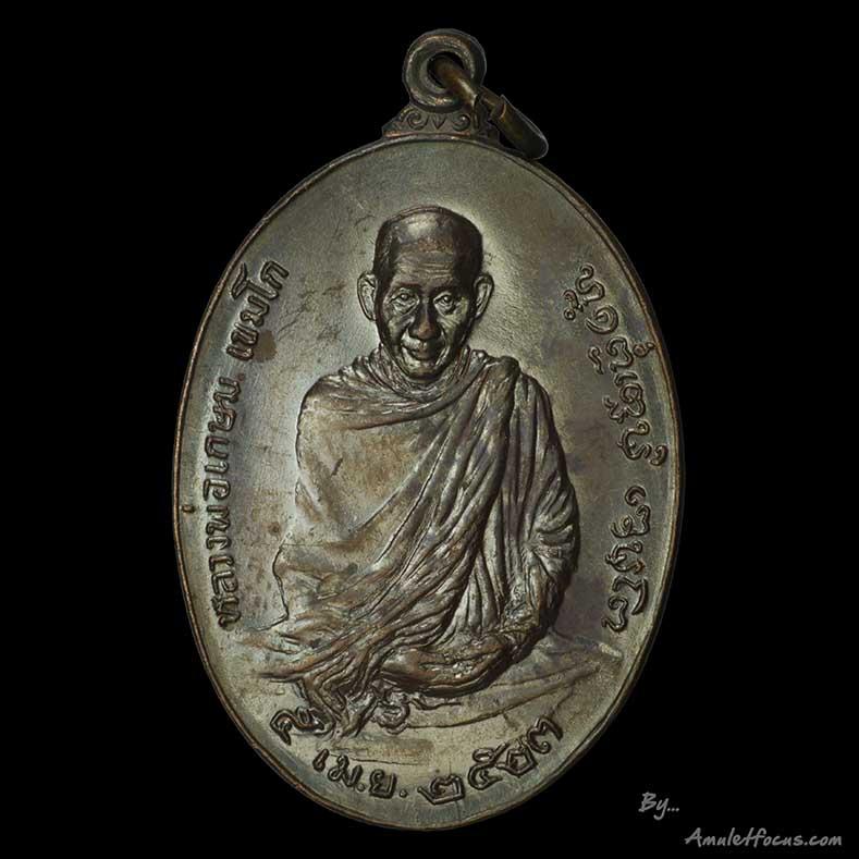 เหรียญ ลพ.เกษม สุสานไตรลักษณ์ รุ่น พิเศษ ภปร. เสาร์ ๕ พิมพ์หลัง ภปร. (ใหญ่) เนื้อทองแดง  ออกปี ๒๕๒๓