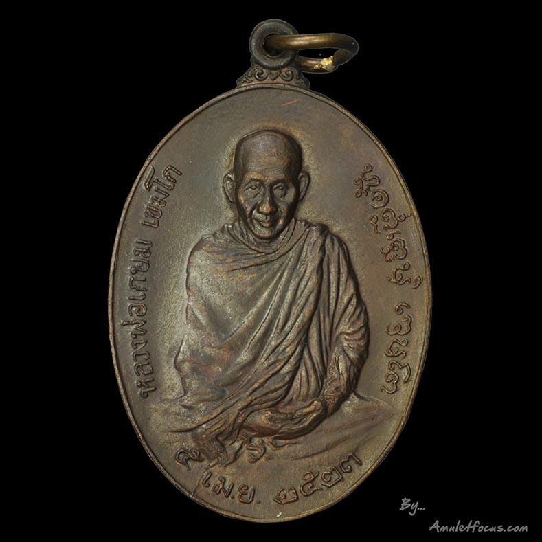 เหรียญ ลพ.เกษม รุ่น พิเศษ ภปร. เสาร์ ๕ พิมพ์หลัง ภปร. (ใหญ่) เนื้อทองแดง ออกปี 2523 บล็อก ๒ ขีด