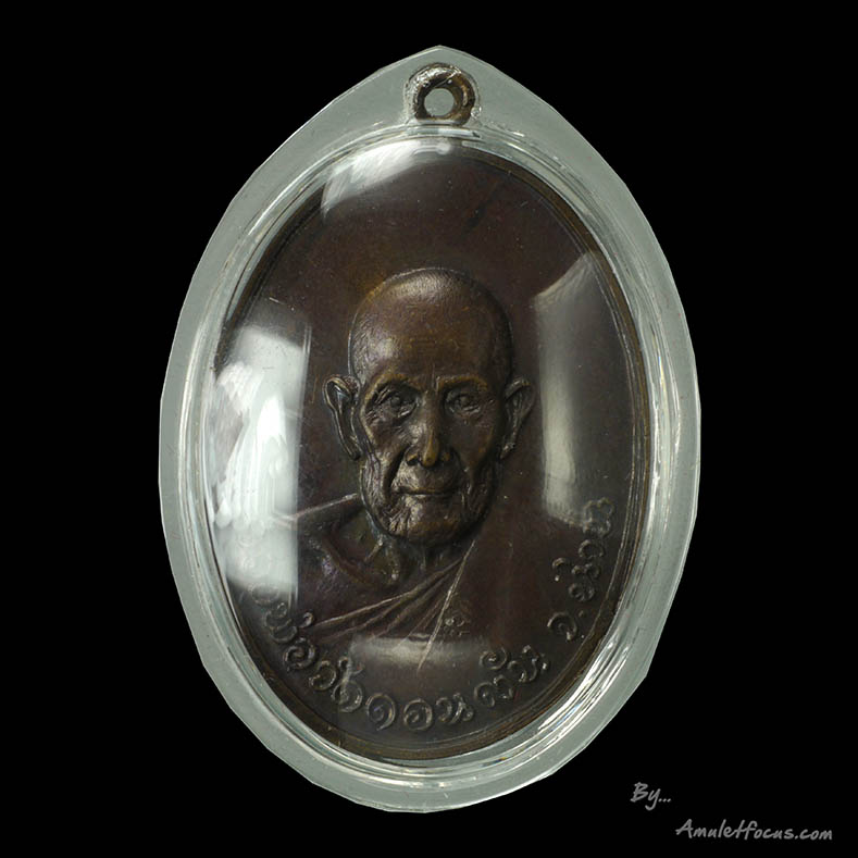 เหรียญหลวงพ่อดอนตัน จ.น่าน รุ่น สร้างอุโบสถ์วัดพลับพลา จ.นนทบุรี ปี พ.ศ.๒๕๑๙ ออกวัดพลับพลา