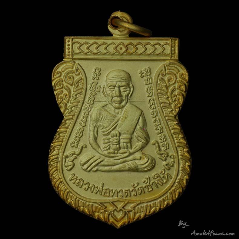 เหรียญเสมาหลวงปู่ทวด รุ่น เลื่อนสมณศักดิ์ ๔๙ เนื้อทองแดงกะไหล่ทอง นิยมสุด ออกวัดช้างให้ ปี๕๓