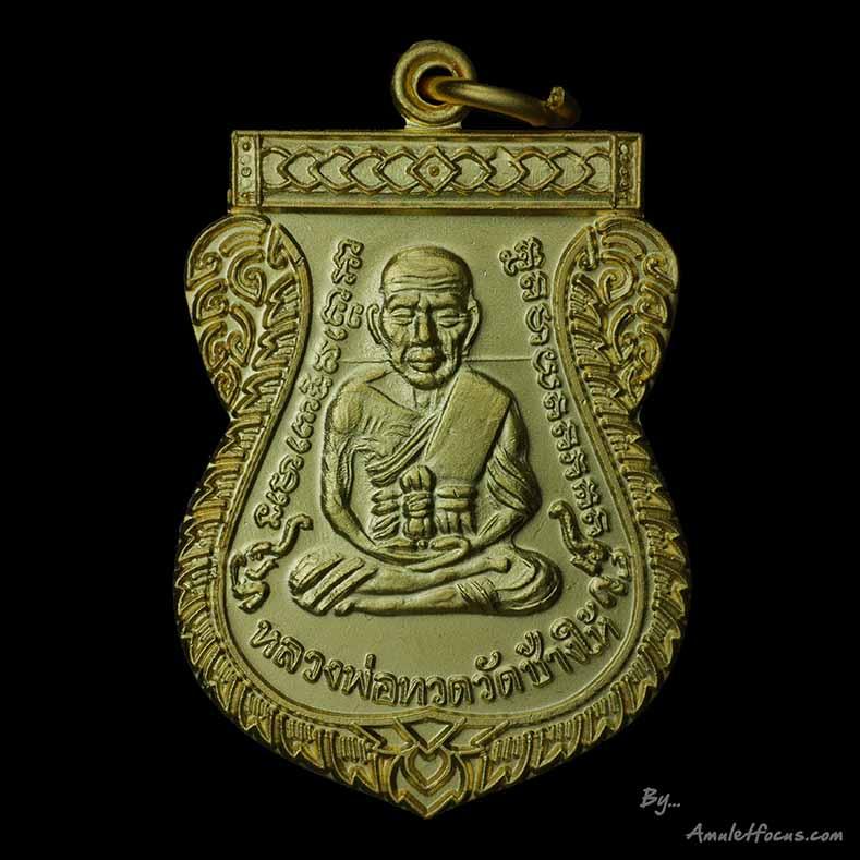 เหรียญเสมาหลวงปู่ทวด รุ่น เลื่อนสมณศักดิ์ ๔๙ ทองแดงกะไหล่ทอง คิ้วแตก ณ ขีด นิยม ออกวัดช้างให้ ปี๕๓