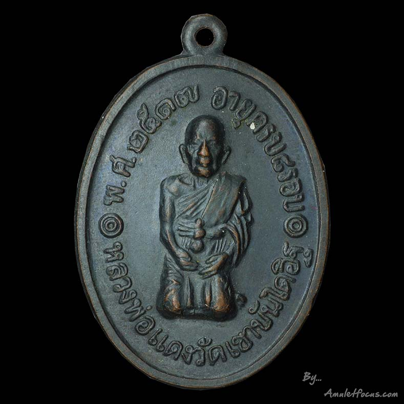 เหรียญคุกเข่า หลวงพ่อแดง เนื้อทองแดง รมดำ บล็อกธรรมดา 3 ชายเต็ม ออกวัดเขาบันไดอิฐ ปี 2517