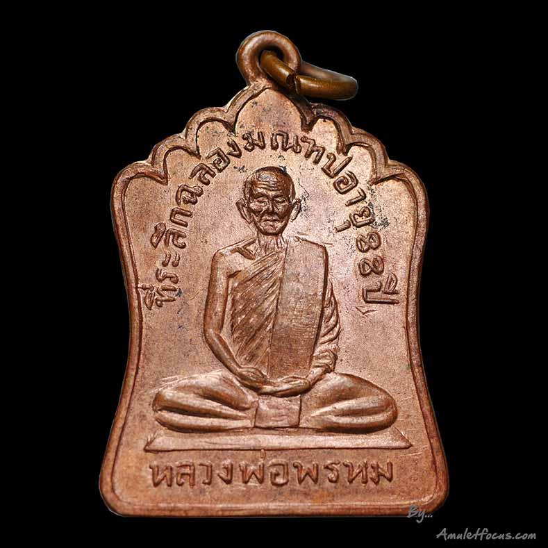 เหรียญลพ.พรหม วัดช่องแค อ.ตาคลี จ.นครสวรรค์ รุ่น ฉลองมณฑป เนื้อทองแดง ออกวัดช่องแค ปี ๒๕๑๔