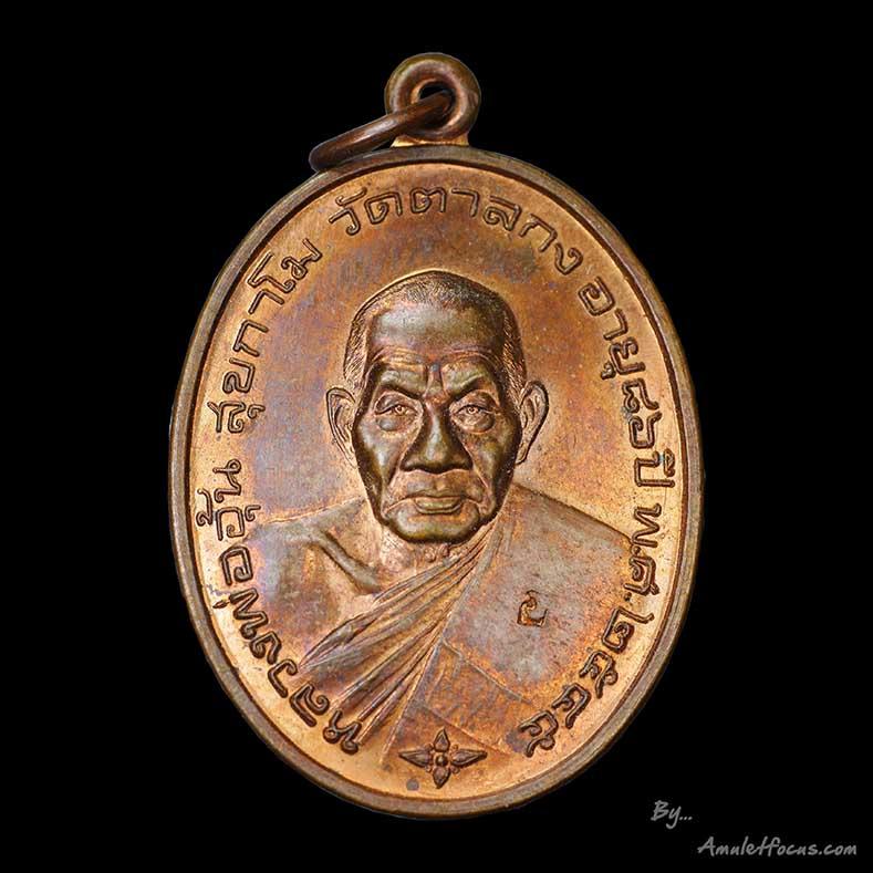 เหรียญ หลวงพ่ออุ้น วัดตาลกง รุ่น มั่งมีทรัพย์ เนื้อทองแดง ออกปี 45