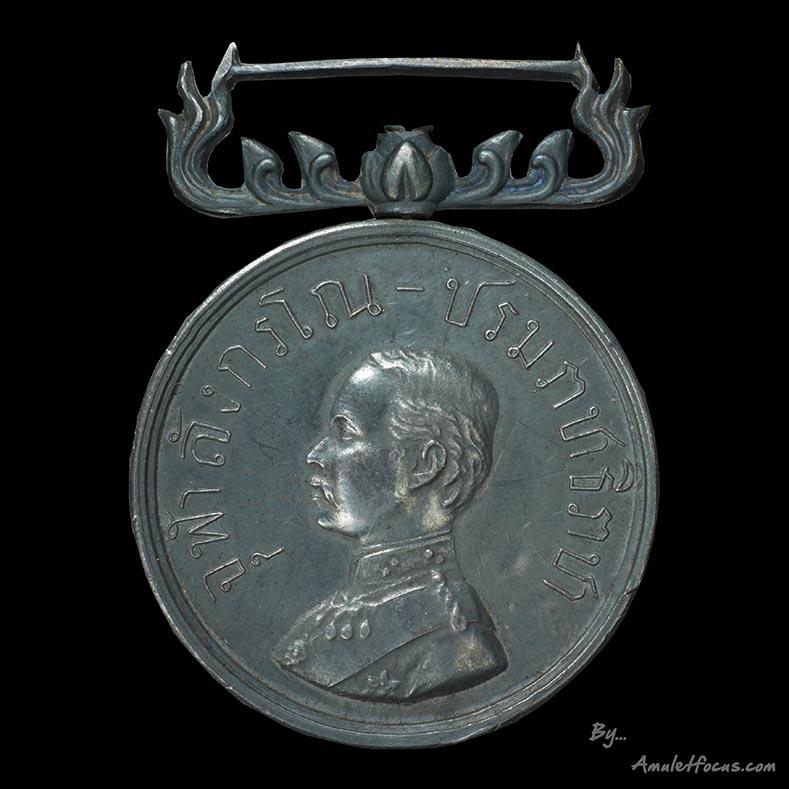 เหรียญราชรุจิ  รัชกาลที่ ๕