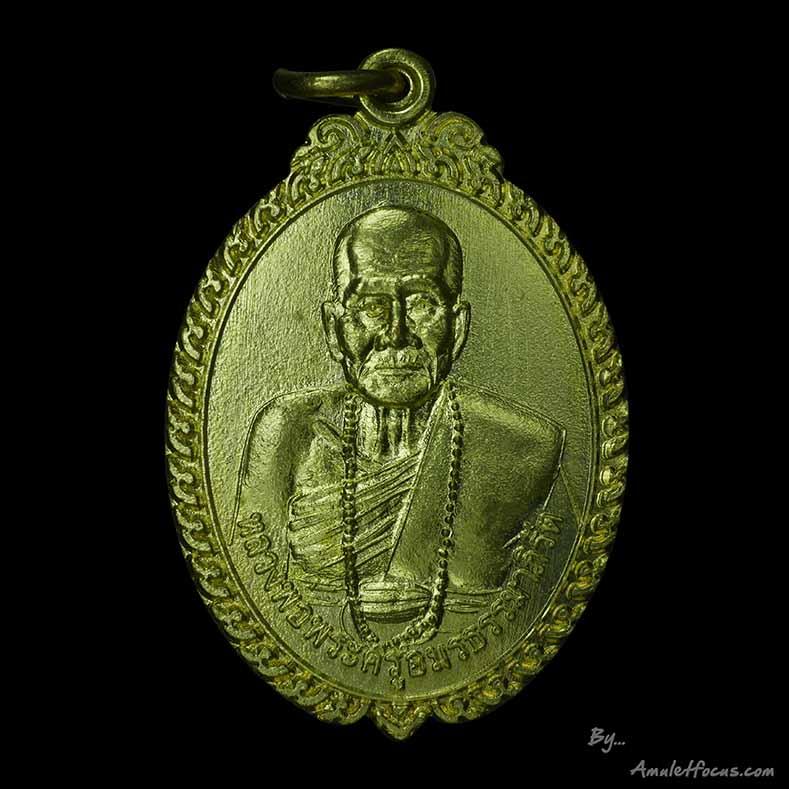 เหรียญ พระครูอมรธรรมาภิรัติ อายุ 99 ปี วัดป่าแงะเมืองชุม เจ้าคณะตำบลป่าแดด จ.เชียงราย