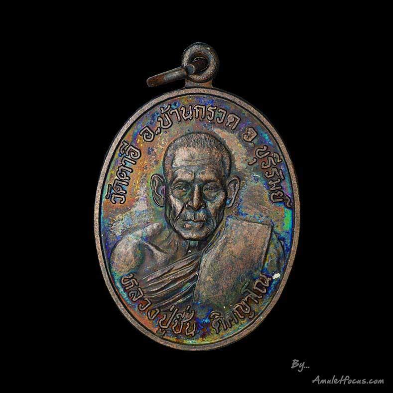 เหรียญรุ่นแรก หลวงปู่ชื่น ติคญาโณ วัดตาอี จ.บุรีรัมย์ ออกวัดตาอี ปี ๔๓