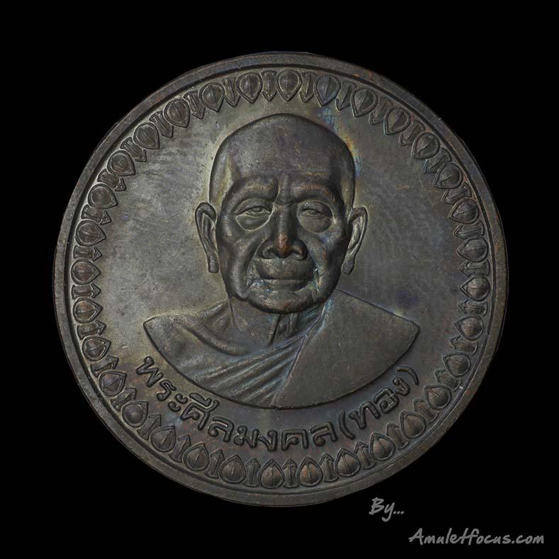 เหรียญกลม โภคทรัพย์ ไม่มีห่วง พระศีลมงคล หลวงพ่อทอง วัดสำเภาเชย อ.ปะนาเราะ จ.ปัตตานี ปี 2553