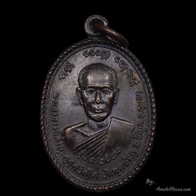 เหรียญรุ่นแรก (เหรียญปืนแตก) ญ่าท่านคำบุ ออก วัดกุดชมภู ปี ๒๒ เนื้อทองแดง