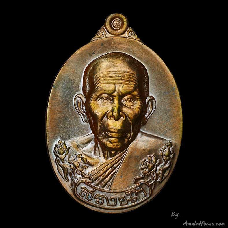 เหรียญสรงน้ำ ๕๖ พ่อท่านบุญให้ วัดท่าม่วง ออกวัดท่าม่วง ปี ๕๖ เนื้อนวโลหะ หมายเลข ๘๖๓