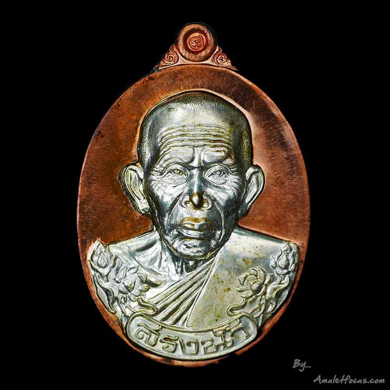 เหรียญสรงน้ำ ๕๖ พ่อท่านบุญให้ วัดท่าม่วง ออกวัดท่าม่วง ปี ๕๖ เนื้อทองแดงหน้าเงิน หมายเลข ๒๓๑