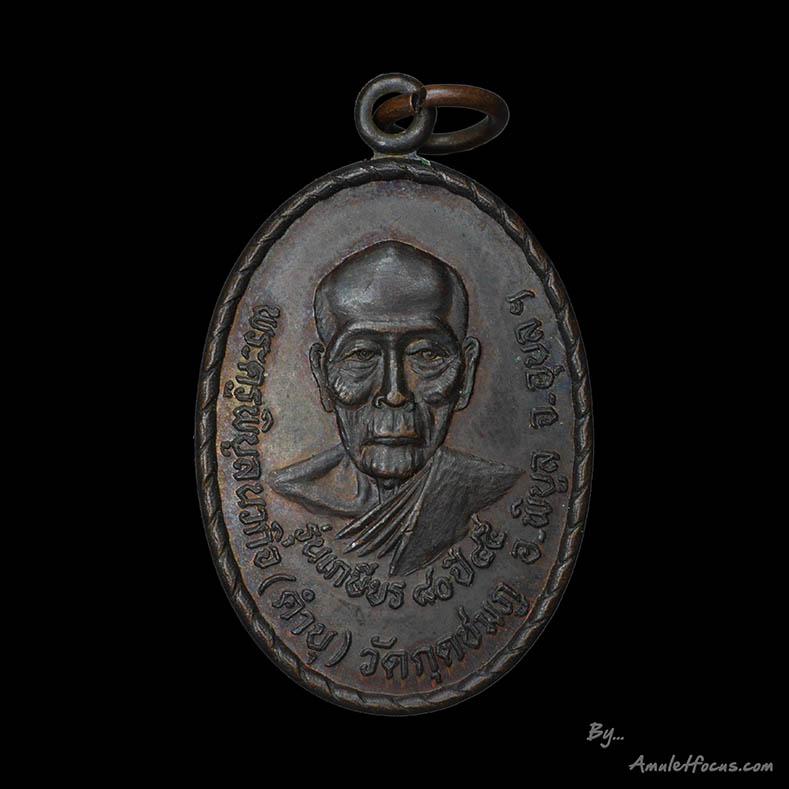 เหรียญเกษียร ๘๐ ปี ญาท่านคำบุ รุ่น ๔ ปี ๒๕๔๕ เนื้อทองแดง