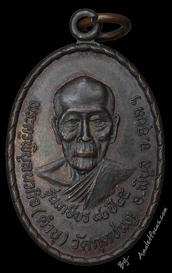 เหรียญเกษียร ๘๐ ปี ญาท่านคำบุ รุ่น ๔ ปี ๒๕๔๕ เนื้อทองแดง 1