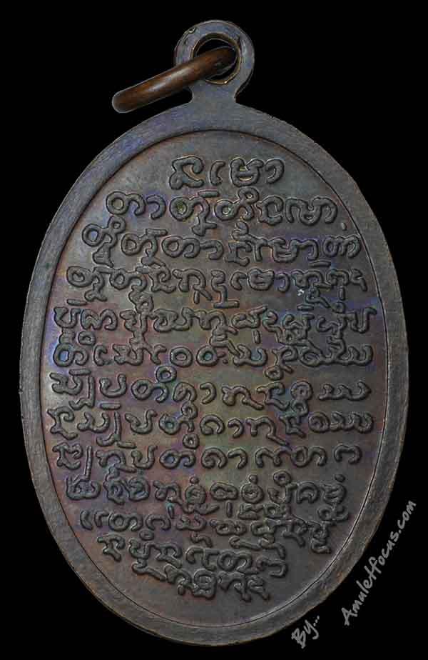 เหรียญเกษียร ๘๐ ปี ญาท่านคำบุ รุ่น ๔ ปี ๒๕๔๕ เนื้อทองแดง 2