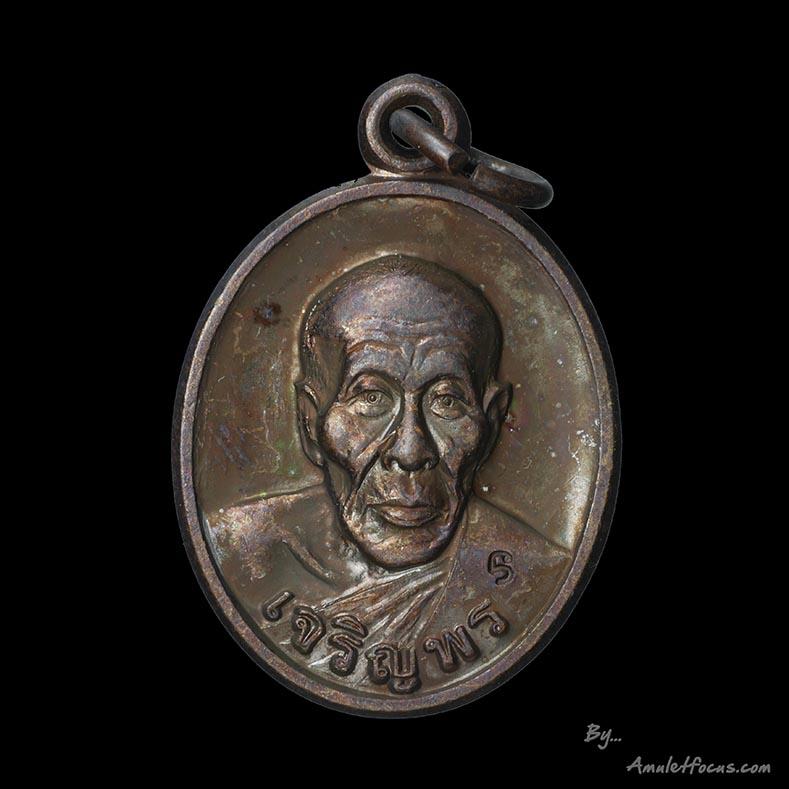เหรียญเจริญพรล่าง ลป.คำบุ  เนื้อ ทองแดง  ออกวัดกุดชมภู ปี ๒๕๕๓