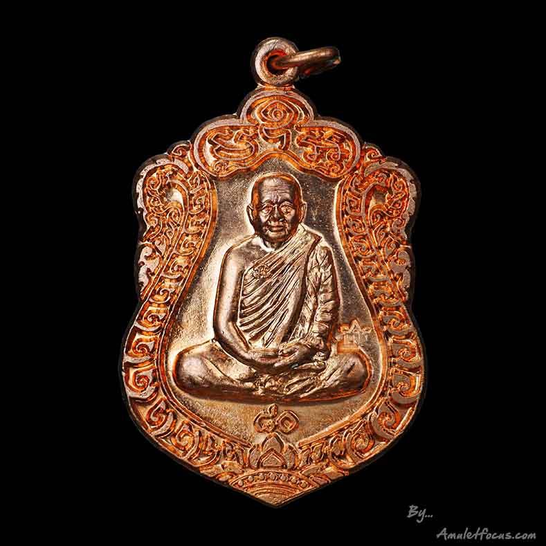 เหรียญเสมา ลป.บุญหนา รุ่น สร้างศาลา เนื้อทองแดง หมายเลข ๕๙๓๘ ออกวัดวัดป่าโสตถิผล ปี ๕๔