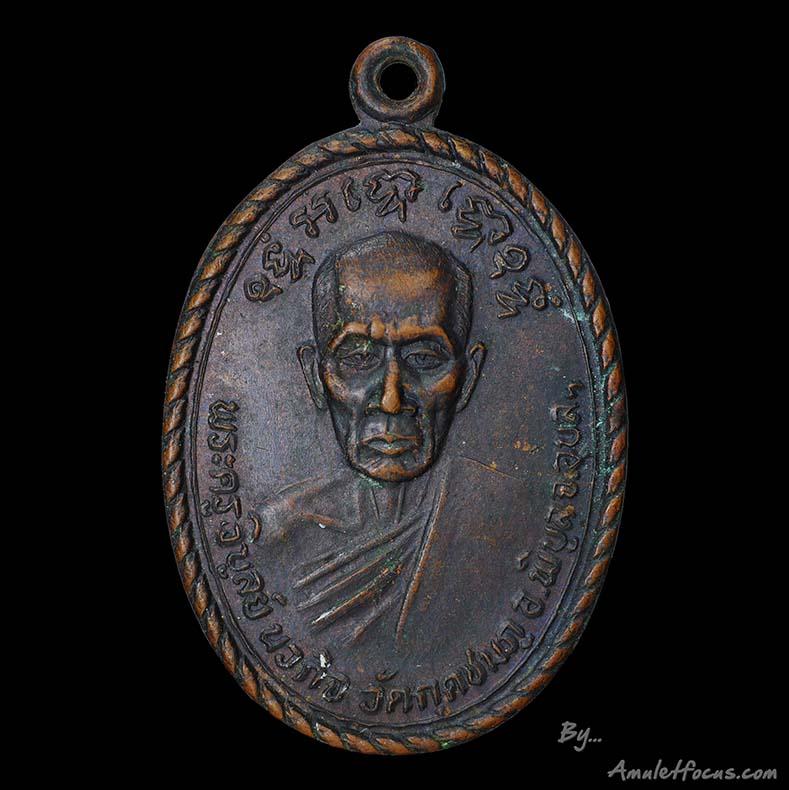 เหรียญญาท่านคำบุ รุ่น ๒ ออกปี ๒๕๓๖ เนื้อทองแดง ได้รางวัลที่ ๓ งานประกวด โดยตำรวจภูธรภาค ๓ ที่โคราช