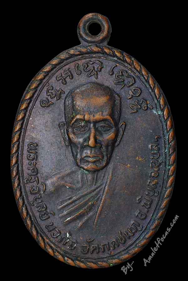 เหรียญญาท่านคำบุ รุ่น ๒ ออกปี ๒๕๓๖ เนื้อทองแดง ได้รางวัลที่ ๓ งานประกวด โดยตำรวจภูธรภาค ๓ ที่โคราช 1