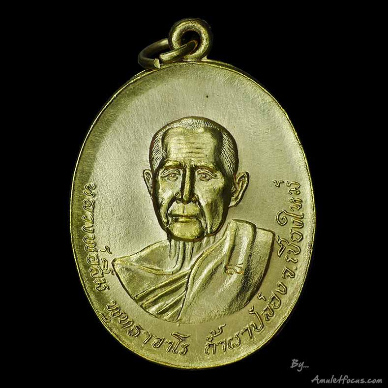 เหรียญหลวงปู่สิม พุทฺธาจาโร รุ่น 47 พิมพ์หลังพญาครุฑ เนื้อทองแดงกะไหล่ทอง ออกวัดถ้ำผาปล่อง ปี 2521