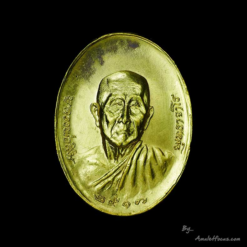 เหรียญหลวงปู่สิม พุทฺธาจาโร รุ่น 17 รุ่น หมดห่วง เนื้อทองแดงกะไหล่ทอง ออกวัดถ้ำผาปล่อง ปี 2521
