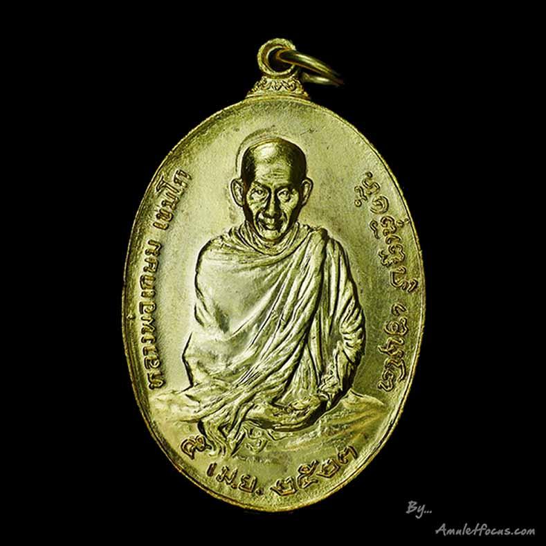 เหรียญ ลพ.เกษม รุ่น พิเศษ ภปร. เสาร์ ๕ พิมพ์หลัง ภปร.(ใหญ่) เนื้อทองแดงกะไหล่ทอง ออกปี๒๓ บล็อกธรรมดา