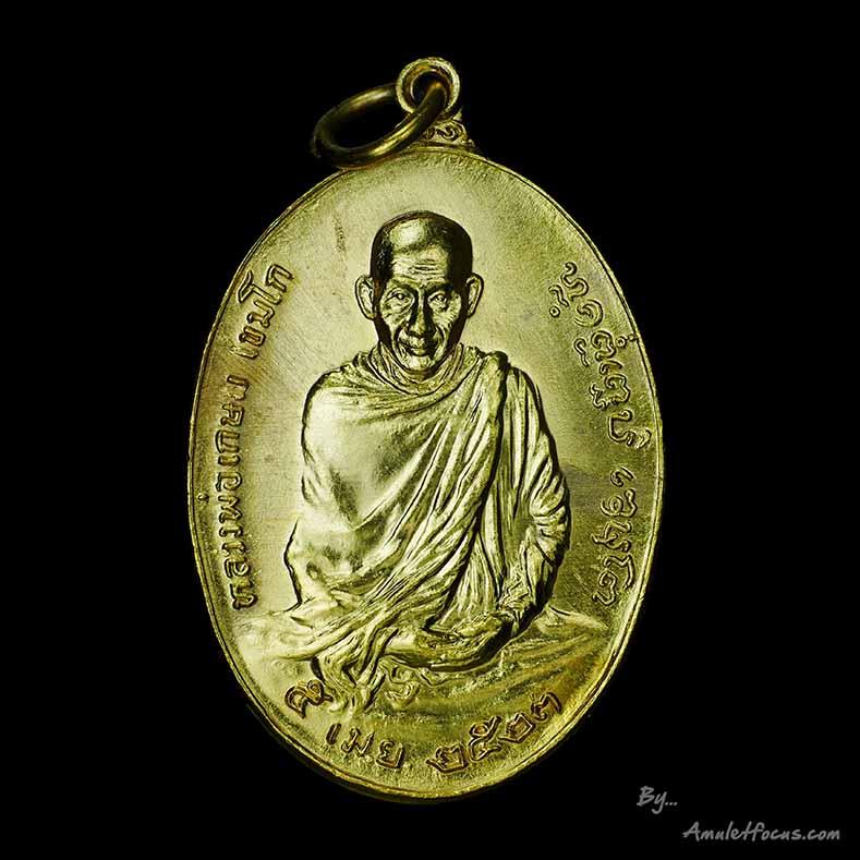 เหรียญ ลพ.เกษม รุ่น พิเศษ ภปร. เสาร์ ๕ พิมพ์หลัง ภปร. (ใหญ่) เนื้อทองแดงกะไหล่ทอง ออกปี๒๓ บล็อก๓ขีด