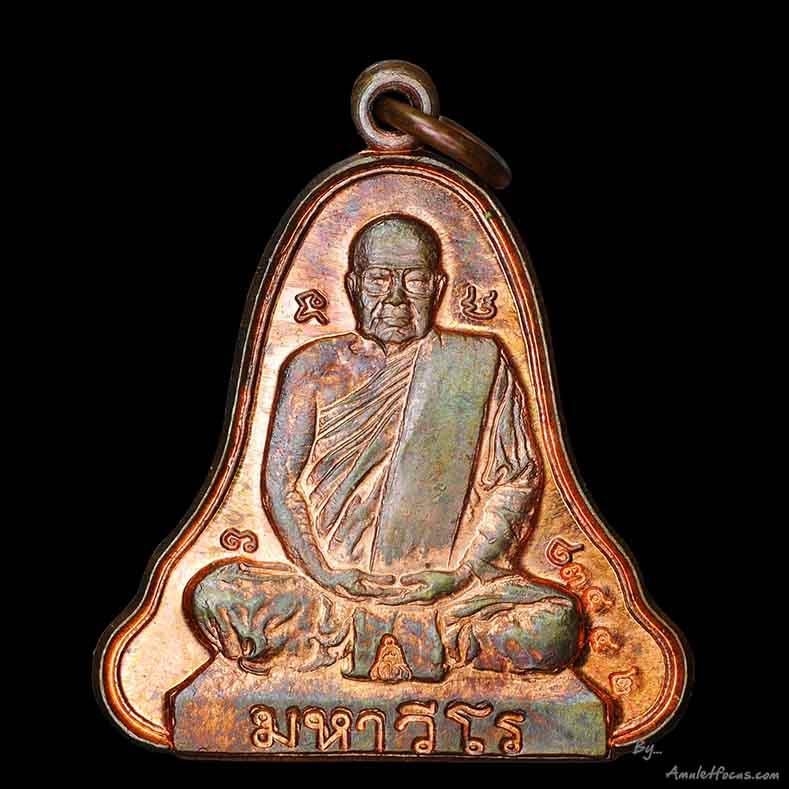 เหรียญระฆังใหญ่ รุ่น มหามงคล หลวงปู่ศรี มหาวีโร เนื้อทองแดง หมายเลข ๓๔๔๒ ออกวัดป่ากุง ปี ๕๒