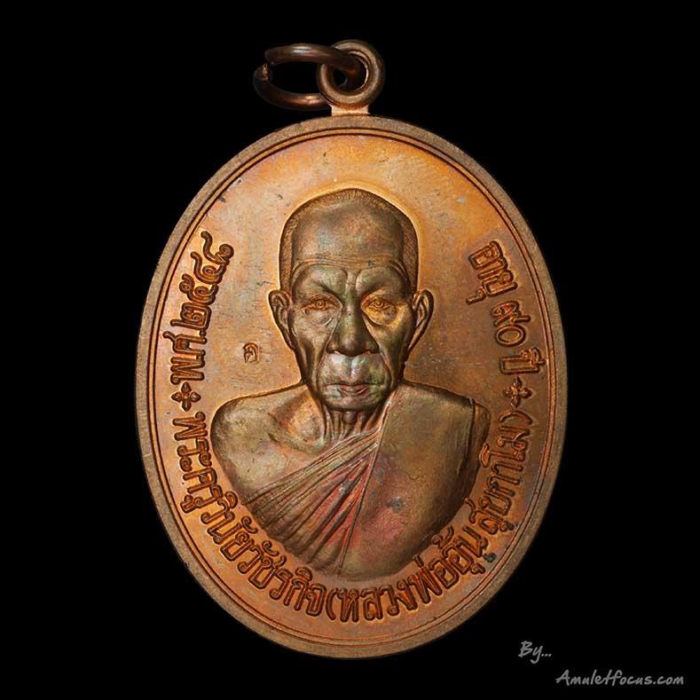 เหรียญ หลวงพ่ออุ้น วัดตาลกง รุ่น แซยิด ๙๐ ปี หลวงพ่ออุ้น ออกวัดตาลกง ปี 48 พร้อมตลับเดิม