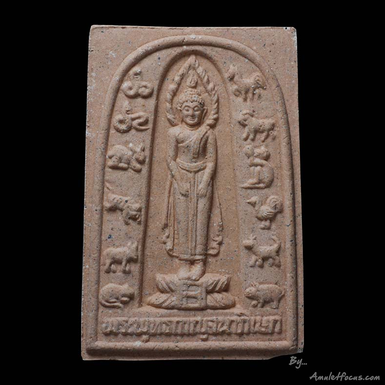 พระผงรูปเหมือนพระพุทธกาญจนาภิเษก ออก วัดพีระภูมาราม จ.ลพบุรี ปี 43