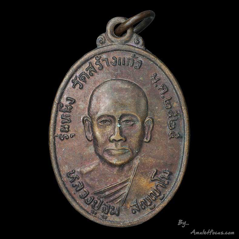 เหรียญรุ่นแรก ลป.จูม สญญาโม ออกวัดสร้างแก้ว ปี 25 เนื้อทองแดง