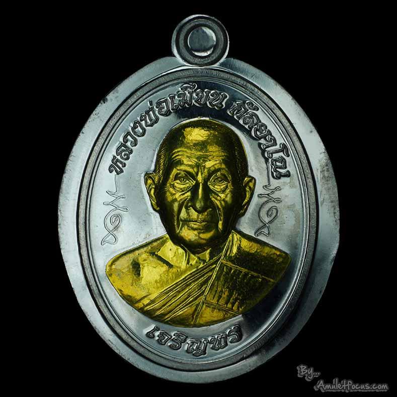 เหรียญเจริญพรล่าง ลพ.เมียน ออกวัดจะเนียง ปี 55 เนื้อตะกั่ว กรรมการ ไม่ตัดปีก หน้าทองเหลือง หมายเลข 7