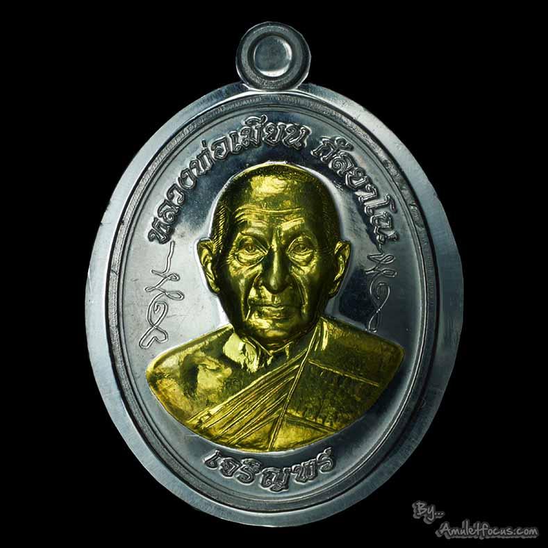เหรียญเจริญพรล่าง ลพ.เมียน ออกวัดจะเนียง ปี 55 เนื้อตะกั่ว กรรมการ ไม่ตัดปีก หน้าทองเหลือง  No.191