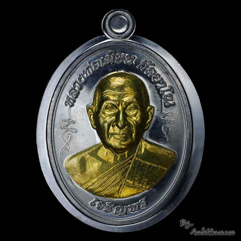 เหรียญเจริญพรล่าง ลพ.เมียน ออกวัดจะเนียง ปี 55 เนื้อตะกั่ว กรรมการ ไม่ตัดปีก หน้าทองเหลือง  No.89