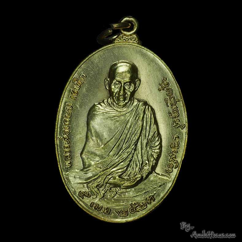 เหรียญ ลพ.เกษม รุ่น พิเศษ ภปร. เสาร์๕ พิมพ์หลัง ภปร. (ใหญ่) เนื้อทองแดงกะไหล่ทอง ออกปี๒๓ บล็อกธรรมดา