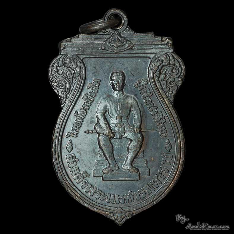 เหรียญสมเด็จพระนเรศวรมหาราช วัดบวรนิเวศฯ รุ่น หนึ่งในสยาม พิมพ์หลังพระไพรีพินาศ (เสมา) เนื้อทองแดง
