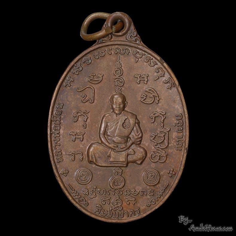 เหรียญรุ่นแรก รุ่น ศิษย์บูชาครู หลวงพ่อเมียน วัดจะเนียง เนื้อทองแดง พร้อมจาร ออกวัดจะเนียง ปี 2538