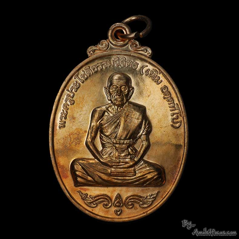 เหรียญหลวงปู่เพิ่ม วัดป้อมแก้ว รุ่น ไตรมาส ๕๕ เนื้อทองแดง ออกวัดป้อมแก้ว ปี ๒๕๕๕
