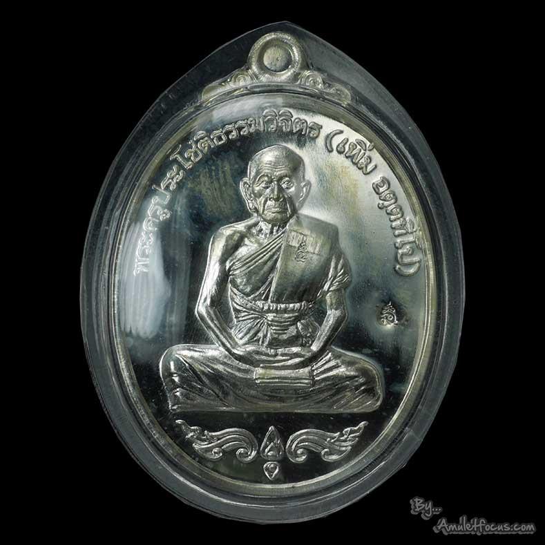 เหรียญหลวงปู่เพิ่ม วัดป้อมแก้ว รุ่น ไตรมาส ๕๕ เนื้อเงิน ออกวัดป้อมแก้ว ปี ๒๕๕๕ หมายเลข ๓๓๒