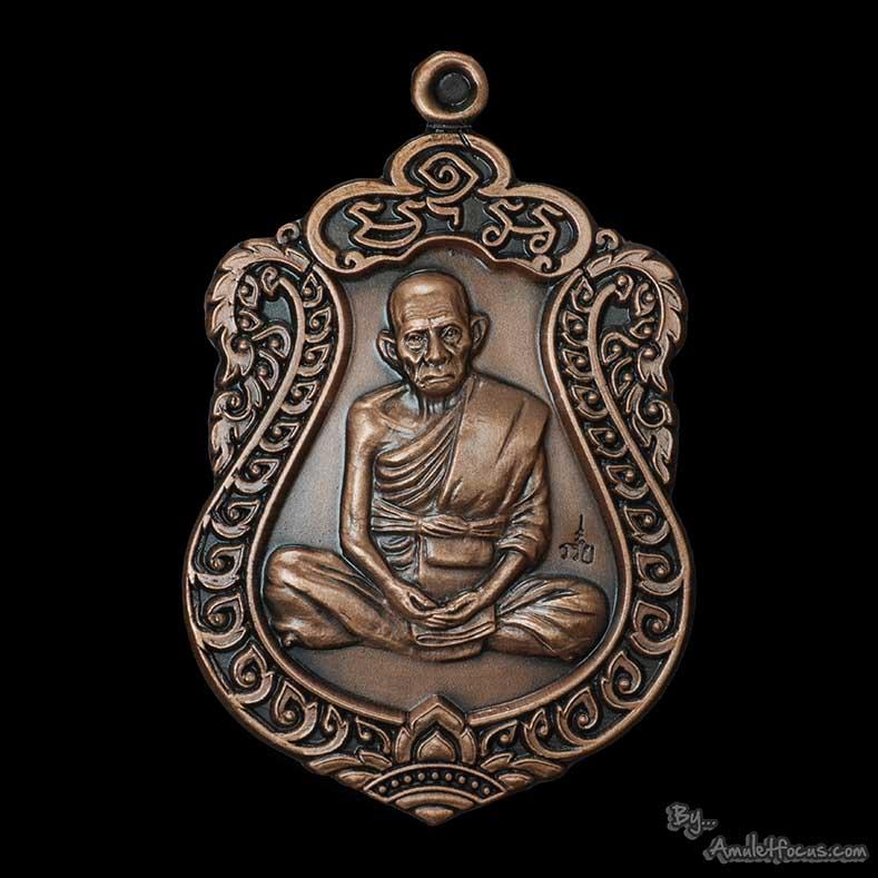 เหรียญเสมา หลวงพ่อรวย รุ่น อายุยืน รวยสมปรารถนา ออกวัดตะโก ปี 2555 เนื้อทองแดงซาติน หมายเลข 2658