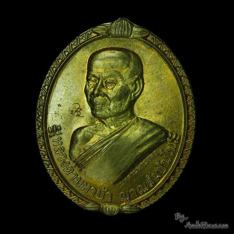 เหรียญเจ้าสัวเมตตามหามงคล เปิดสามแดนโลกธาตุุ หลวงตามหาบัว วัดป่าบ้านตาด ปี53 เนื้อทองฝาบาตร